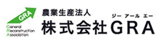 株式会社GRA/特定非営利活動法人GRA