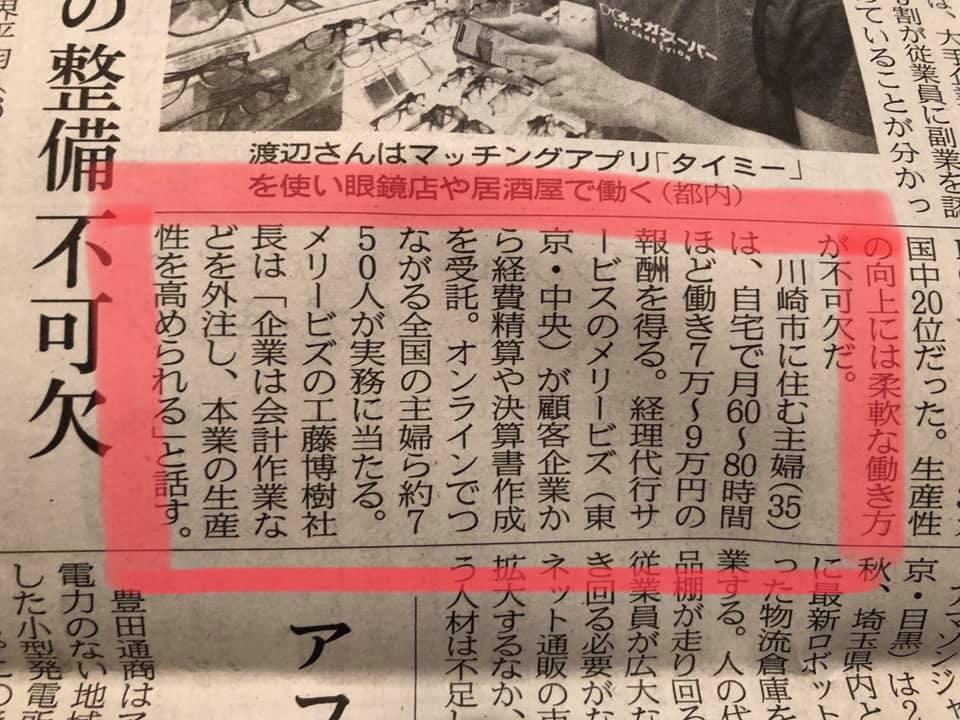 日本経済新聞 7月5日朝刊 メリービズ「バーチャル経理アシスタント」掲載