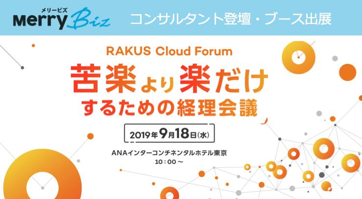 RAKUS Cloud Forum メリービズ コンサルタント登壇・ブース出展