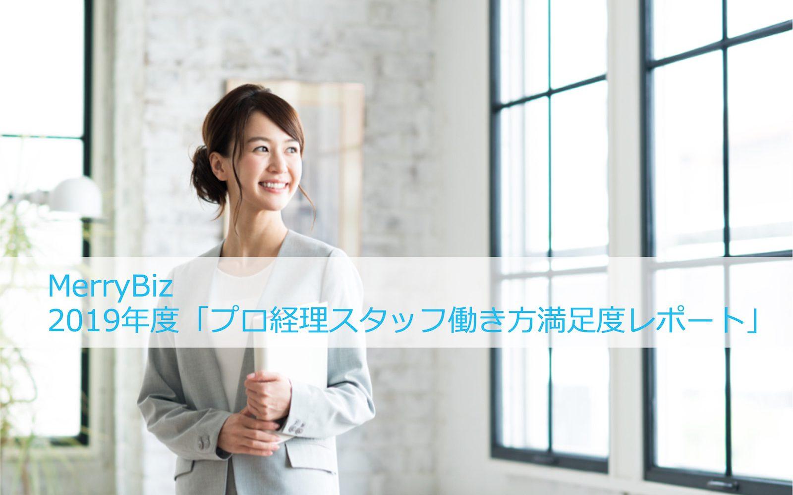 副業・フ2019年度プロ経理スタッフ働き方満足度レポート