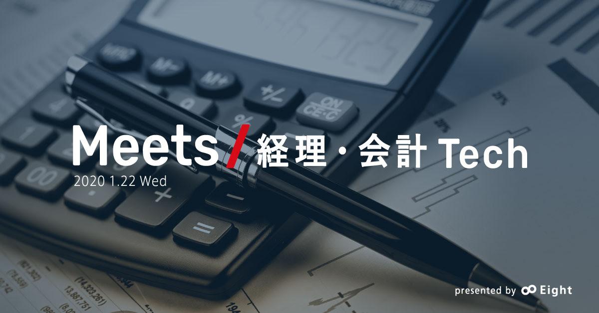 Meets 経理・会計 Tech メリービズ