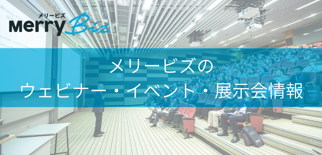 メリービズの ウェビナー・イベント・展示会情報
